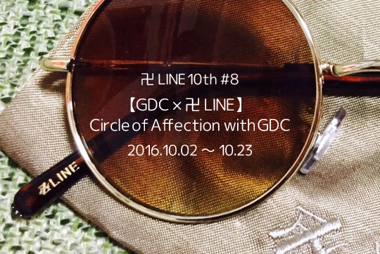 Circle of Affection with GDC