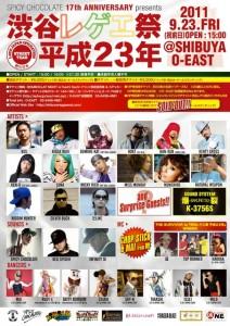 渋谷レゲエ祭-平成23年-