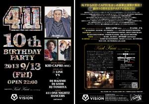 9:13渋谷