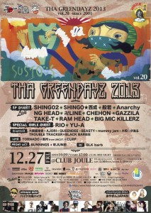 12/27大阪