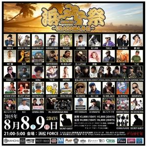 浜祭2015